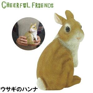 \父の日ラッピング無料!/ガーデニング 雑貨 置物 インテリア オブジェ 庭 玄関 飾りチアフルフレンズ ウサギのハンナ