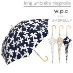 \最大1,000円クーポン配布中!/傘 レディース w.p.c 雨傘 マグノリア magnolia 晴雨兼用 花柄 かわいい おしゃれ 人気 プレゼント wpc ワールドパーティー 【あす楽対応】