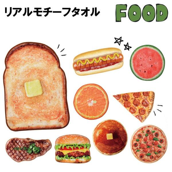 \父の日・母の日ラッピング/リアルモチーフタオルFOOD今治タオルハンカチダイカットタオル日本製リアルフード食べ物ギフト ゆうパ