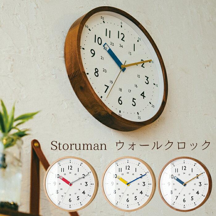 知育時計 壁掛け時計 電波時計 おしゃれ シンプル 知育 子供 アナログ 24時間表示 Storuman ストゥールマン ウォールクロック 木製フレーム 読みやすい 見やすい 分かりやすい 子供部屋 直径30cm 電波ステップムーブメント