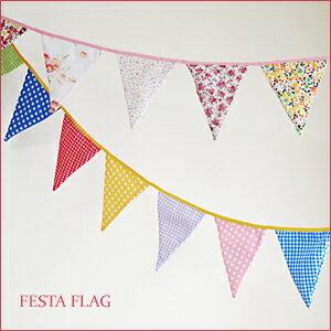 子供部屋やパーティーではもちろんのことキャンプサイトでも活躍のフラッグガーランドFESTA FLA...