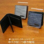 613069カスリパターン中ベラ付き二つ折り財布札入れウォレット革小物