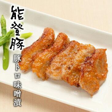 能登豚 特製味噌漬け 豚トロ (約150g×5枚) [冷凍]