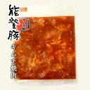 能登豚 キムチ焼肉 1kg(500g×2P)【冷蔵】【送料無料】※沖縄本島・その他離島除く