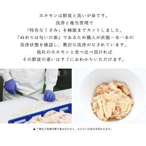 [新味登場]美川の上シロ150g×5個セット国産豚ホルモン[冷蔵]チャンカレコラボ
