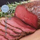牛もも肉の柔らかヘルシーなローストビーフ500g おまけ付き[冷凍]