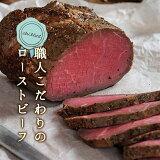[ホテル御用達]ローストビーフ 1.1kg おまけ付[冷蔵]