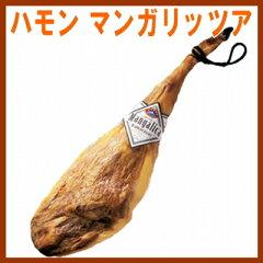 ハンガリーの食べる国宝、マンガリッツア豚の生ハムスペイン製 生ハム 熟成24ヵ月 ハモンマンガ...