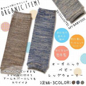 【デニム&グレー】ベビーレッグウォーマーオーガニックコットン鹿の子編み2足セット日本製15A-199
