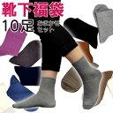 レディース 靴下 セット 10足 福袋 送料無料 数量限定