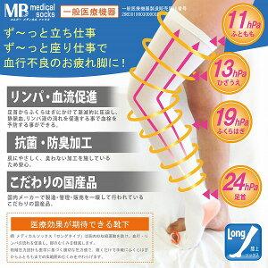 ■店内全商品ポイント3倍!弾性ストッキングメディカルソックス医療用一般医療機器ロングタイプ選べる5サイズ(SS/S/M/L/LL)