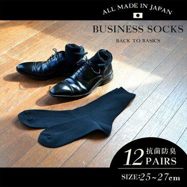 【メンズ 靴下】 抗菌防臭 ビジネス リブソックス 【12足セット】 25〜27cm 日本製 16A-072