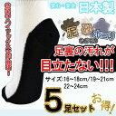 【5足セット】 靴下 ソックス 子供 キッズ ツートンスクール ハイソ...