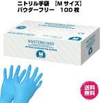 ニトリル手袋Mサイズ100枚ニトリルグローブブルー粉なしパウダーフリー左右兼用掃除多目的作業用使い捨て使いきり