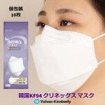 【韓国KF-94マスク】1PX10枚クリネックスエアーマスク普通サイズBFE99%以上Yuhan-KimberlyKleenexKF-94Mask
