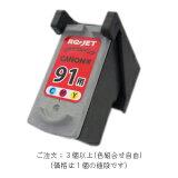 【ポイントアップ中!】【即納】BC-91(3色カラー) 【ご注文単位:3個以上・色組合せ可】[CANONリサイクルインク]PIXUS iP1700 iP2200 iP2500 iP2600 MP170 MP450 MP460 MP470【あす楽対応】【安心保証】【条件付送料無料】10P03Dec16