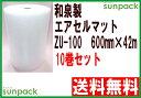 エアセルマット ZU-100スリット600mm×42m 10巻【 エア...