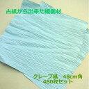 クレープ紙 48cm×48cm 480枚(個人様宛のみ不可・要事業者名)【 しわ...