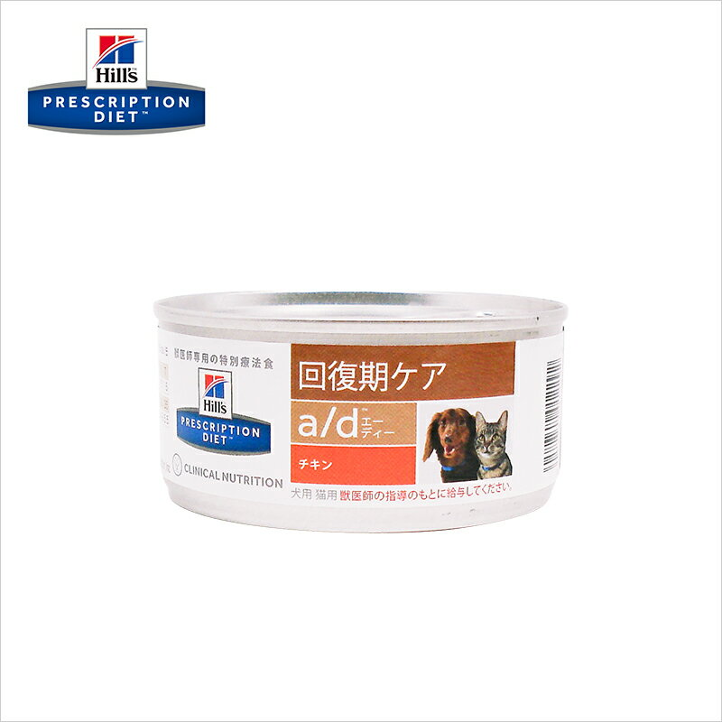 食事療法食>ヒルズ>犬用食事療法食>a/d