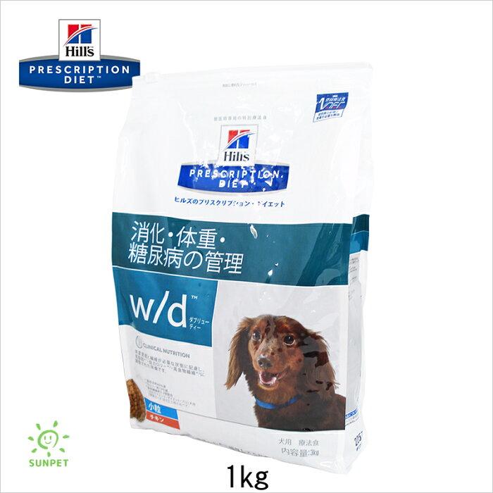 ヒルズ犬用 w/d(小粒)1kg /【療法食】/【肥満】【糖尿病】【高脂血症】/【尿石症】