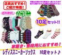 【送料無料クロネコDM便】【代引き不可】スニーカー 靴下10足セット♪...