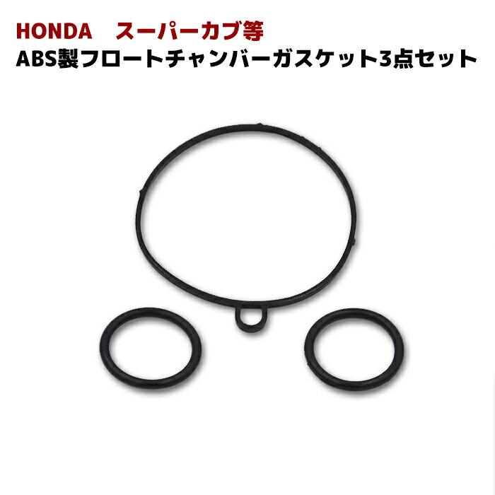 吸気・燃料系パーツ, キャブレターパーツ HONDA C50 3 O