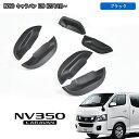 キャラバン NV350 ゴム ドアハンドル プロテクター 6P 【黒ゴ...