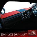 ハイエース 200系 ダッシュボード ダッシュマット レッド×ブラック HELIOS 1型 2型 3型 4型 5型 標準 1