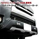 ハイエース 200系 4型 5型 標準 LEDデイライト付き フロント ...