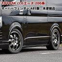 ハイエース 200系 オーバー フェンダーパネル ABS製 6P 1台分...