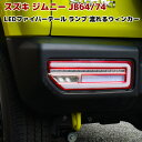 JB64 ジムニー テールランプ フルLED シーケンシャル 流れる...
