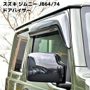 JB64 JB74 新型 ジムニー スポーツ サイド バイザー ドアバイ...