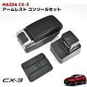 マツダ CX3 DK5 デミオ DJ3 DJ5 USB付き アームレスト 後付け...