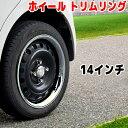 ★29552 14インチ デイトナ 風 メッキ ホイール リング リム ...