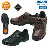 【75%OFF!!】【在庫限り】アサヒメディカルウォーク GT M002 KV5001 スニーカー メンズ(24.0〜28.0cm/4E) アサヒ靴【2101FS】