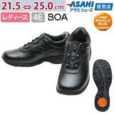 【72%OFF!!】【在庫限り】ひざのトラブルを予防するSHM機能つき アサヒメディカルウォーク BO L015 ブラック KV78041 レディース(21.5〜25.0cm/4E) アサヒ靴 ウォーキングシューズ【2101FS】