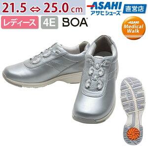 【在庫限り】ひざへの底力 SHM機能つきウォーキングシューズ アサヒメディカルウォーク BO L015 シルバー KV78042 レディース(21.5〜25.0cm/4E) アサヒ靴 ASAHI 《2107FS》