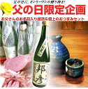 父の日 名入れ 酒 ギフト プレゼント 2013 お父さん 名前入り銘酒 ありがとう ラベル銘酒 おつ...