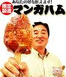 送料無料 まるでマンガのようなお肉 漫画ハム 骨付き肉1kg 骨付きハム ギフト
