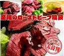 【500円OFF】ローストビーフセットでちょっと贅沢なディナーを♪至福のローストビーフセット【...