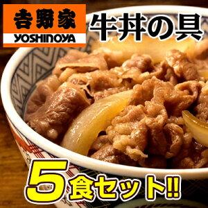 吉野家の牛丼の味をご家庭で!吉野家 牛丼の具 135g×5食【あす楽対応】