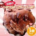チョコ トリプルショコラリッチ チョコレート パン デニッシュ【あす楽対応】