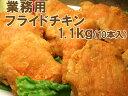 アウトレット【業務用★フライドチキン(サイ)1.2kg・10本入】