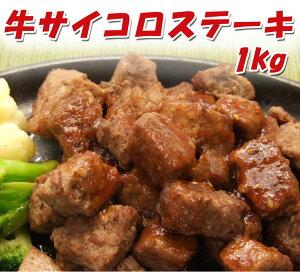 【業務用】たっぷり山盛り1kg!みんな大好き♪人気商品「牛サイコロステーキ」1kg