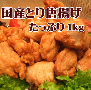 からあげ から揚げ 唐揚げ チキナゲット 1kg フライドチキン 業務用 食材 卸 激安 人気 ランキ...