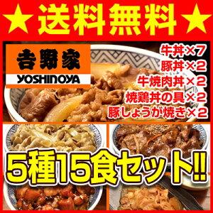 吉野家 牛丼 丼の具5種15食セット 送料無料(牛丼7食、豚丼2食、牛焼肉丼2食、焼鶏丼2食、…