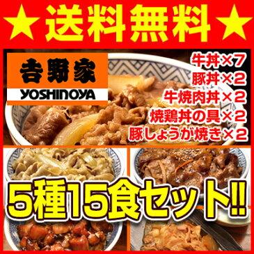 吉野家 牛丼 丼の具5種15食セット 送料無料(牛丼7食、豚丼2食、牛焼肉丼2食、焼鶏丼2食、豚しょうが焼き2食)【あす楽対応】