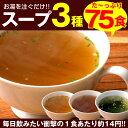 スープ3種(わかめ、オニオン、中華スープ)75食セット【同梱不可】【メ...