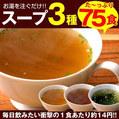 スープ3種(わかめ、オニオン、中華スープ)75食セット【同梱不可】【メール便】【代引き不可】【コンビニ後払い不可】