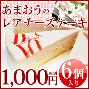 レアチーズケーキ たっぷり クリームチーズ さわやか